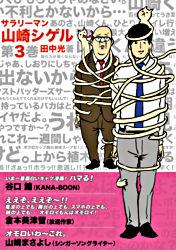 サラリーマン山崎シゲル 第3巻