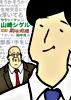 サラリーマン山崎シゲル ep.5 ―銀河の危機―