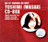 80-87 ぼくらのベスト 岩崎良美 CD-BOX<復刻5CD>【PCSC限定】