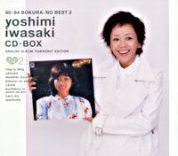 80-84 ぼくらのベスト2 岩崎良美 CD-BOX<復刻8CD>【PCSC限定】