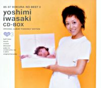 85-87 ぼくらのベスト3 岩崎良美 CD-BOX<オリジナルアルバム復刻6CD>【PCSC限定】